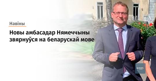 Новы амбасадар Нямеччыны звярнуўся на беларускай мове