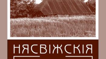 Беларус успамінае выпрабаванне атамнай бомбы на Тоцкім палігоне