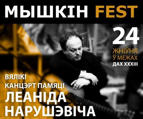 Мышкін Fest. Вялікі канцэрт памяці Леаніда Нарушэвіча ў гэтую суботу