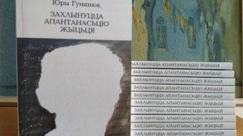50-годдзе з дня народзінаў паэта сустрэнуць з яго новай кнігай