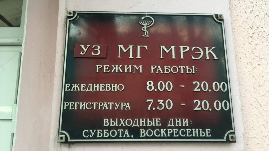 Дыскрымінацыя, прапісаная ў заканадаўстве Беларусі