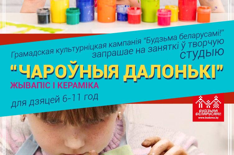 """""""Будзьма!"""" запрашае на заняткі жывапісам і керамікай дзетак 6-11 гадоў!"""