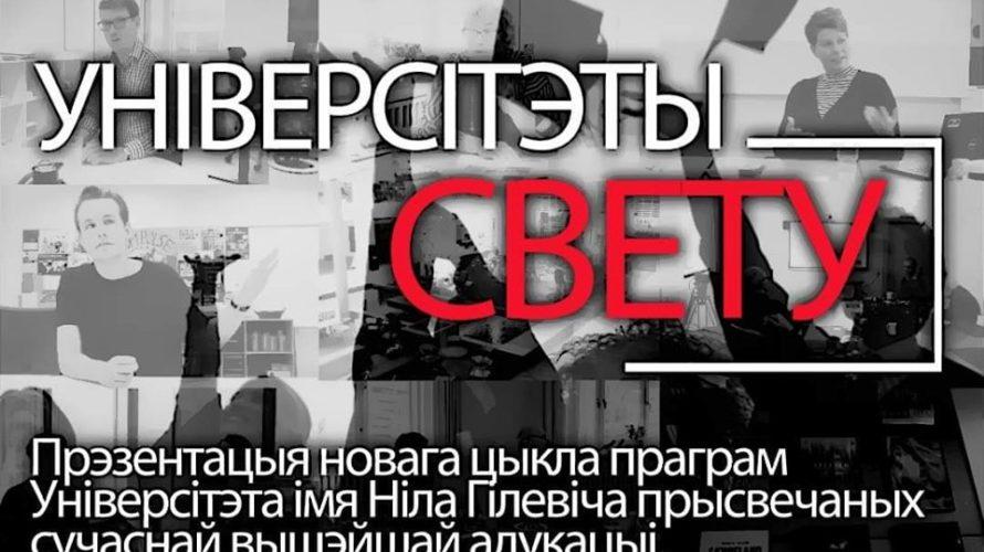 Прэзентацыя новага цыкла праграм Універсітэта імя Ніла Гілевіча прысвечаных сучаснай вышэйшай адукацыі