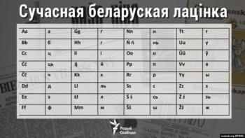 Беларусы папрасілі вучыць у школах лацінцы