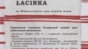 Biełaruskaja łacinka