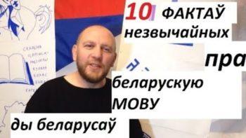 10 незвычайных фактаў пра беларускую мову. ВІДЭА
